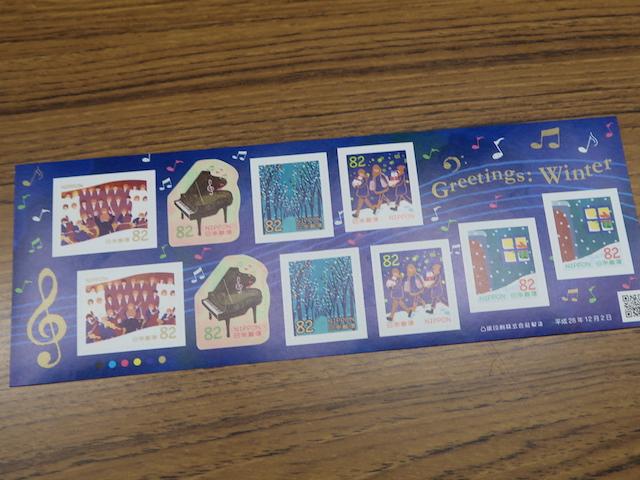冬のグリーティング切手