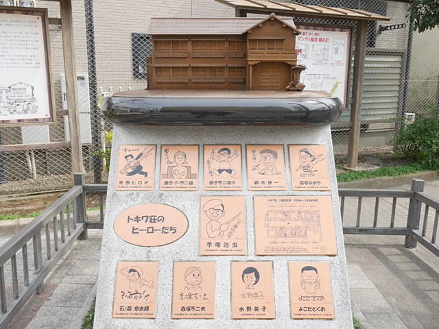 南長崎花咲公園の記念碑