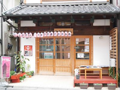 トキワ荘通り お休み処。中ではマンガも読むことができる