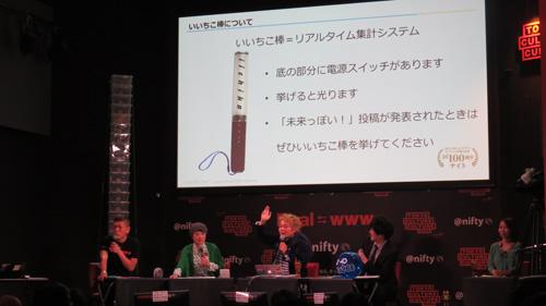 焼酎の三和酒類社がスポンサーのシステムなので「いいちこ棒」