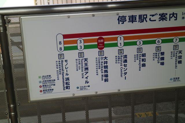 浜松町のすぐ近くだ。