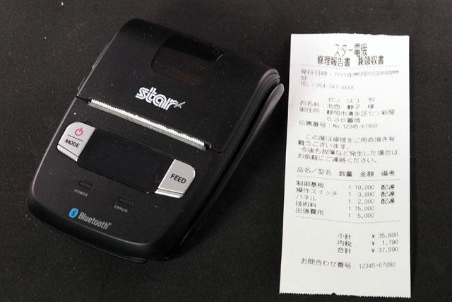 スター精密のSM-L200というレシートプリンタ。楽天ペイの推奨プリンタということで、飲食店のレジなどで普通に使われている質実剛健なやつである。サンプルを印刷してみたら、まごうことなきレシートだった