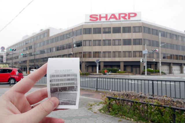 やがてレシートには、写し取られたシャープ旧本社ビルの姿が