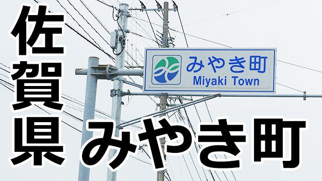 ということで、佐賀県の「みやき町」に来ました!
