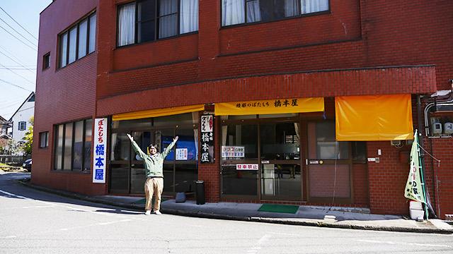 そして、橋本屋の3店舗あります!