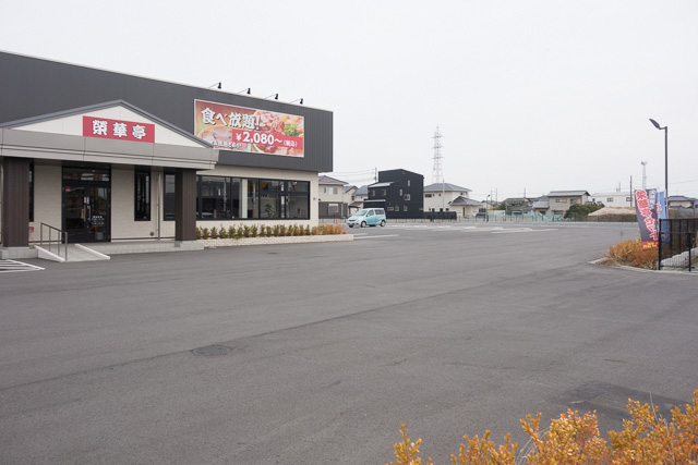 その駐車場の広さが、なんとなく「食べ放題」に説得力を持たせる系の焼き肉屋も、いずれも「産業道路」というよりは「ロードサイド」である。もちろん、どれもぐっとくる。もういいんじゃないか、産業道路じゃなくても、とこの時点では思っていた。