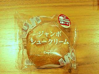 再登場、銀座コージーコーナー『ジャンボシュークリーム』