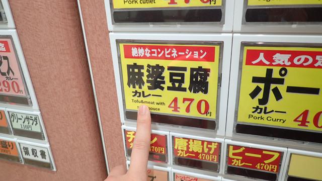 「麻婆豆腐」の文字だけが妙に浮いている……ように見えるのは初心者だからなんだろうか