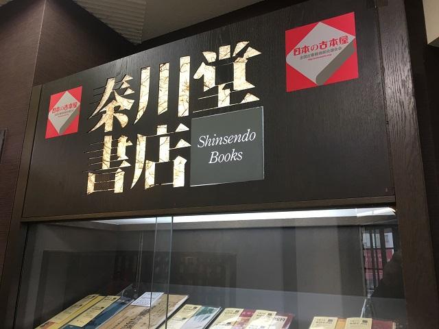 古地図といえばここ、「秦川堂書店」