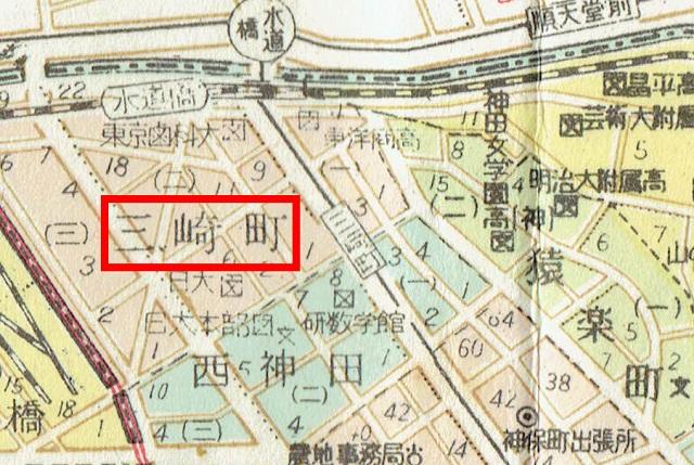 神田の冠がとれて「三崎町」になっている。現在の「千代田区三崎町」である。