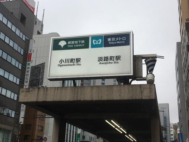 駅名では「神田」が省略されているが、正式には「神田小川町」「神田淡路町」