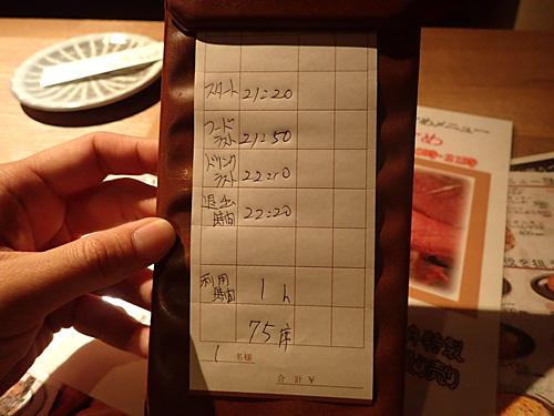 入室時間が掛かれた伝票。フードのラストオーダーは30分前とのこと。