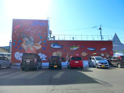 漁協の建物が海物語っぽかった。