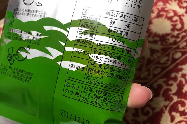 (株)高柳製茶だった。全然柴田さんじゃない!!
