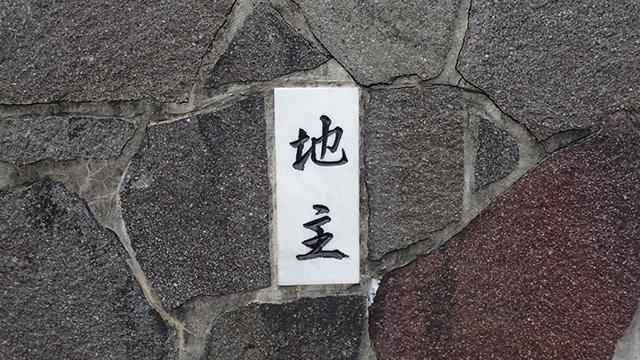 北九州市にあるお宅をたずねました。