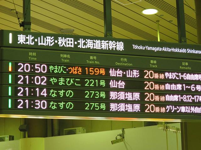 ちなみに現在も上野20時50分発の列車はある。新幹線だけど
