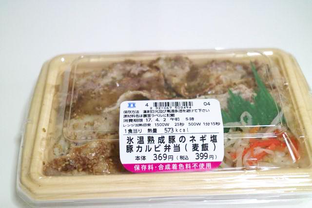 僕が大好きでよく食べるローソンのネギ塩豚カルビ弁当