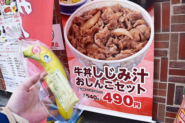 すき家の「牛丼しじみ汁おしんこセット(490円)」より高級なバナナである。