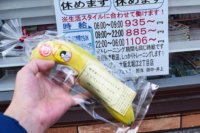 コンビニの朝帯の1時間分の時給がバナナ1.5本で支払われても文句の言えない高級さである。