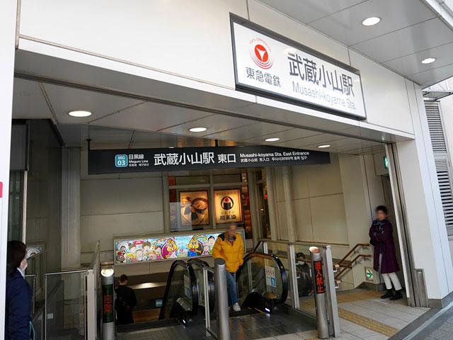 東急目黒線武蔵小山駅