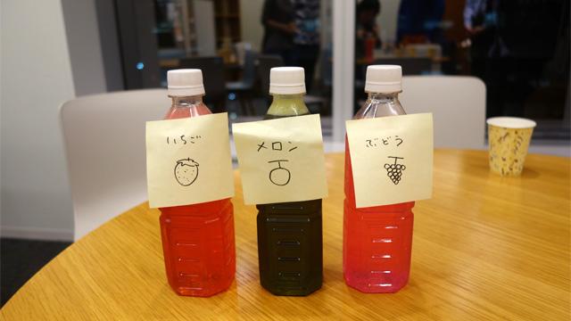 色が違うだけで全部同じ味である。書いてある果物はあくまでイメージ
