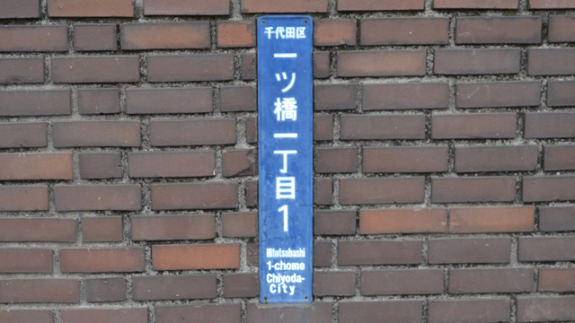 千代田区一ツ橋一丁目1