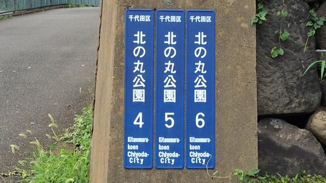 丸の内公園の住居表示板。