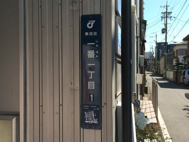 愛知県名古屋市熱田区一番一丁目