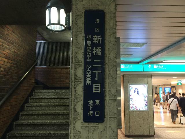 東京都港区新橋二丁目東口地下街