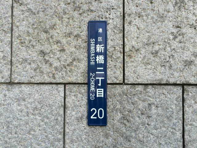 こっちが通常の住居表示板