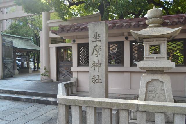 坐摩(いかすり)神社