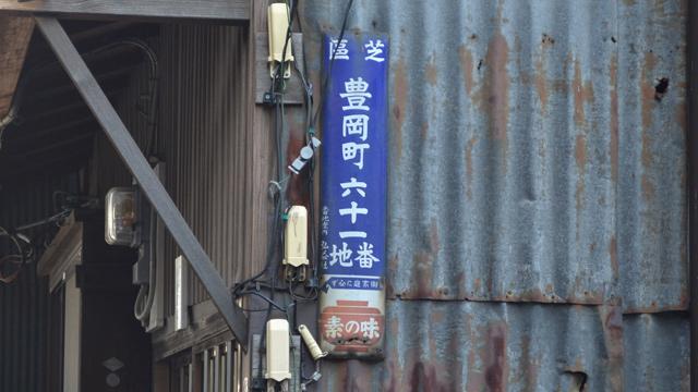ホーロー加工の住居表示板