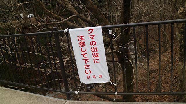 めがね橋ベストショットの真裏に群馬県からの注意喚起が。