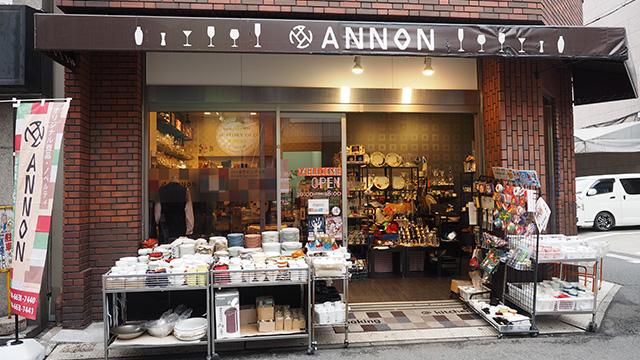 行列のできるうどん屋の隣「ANNON」さん。眺めていると、飲食店を営んでるらしき人が皿を大量に買っていった。
