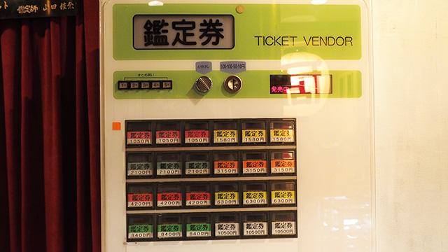 店に入ると鑑定用の券売機が。一番安い10分1050円というのにした。