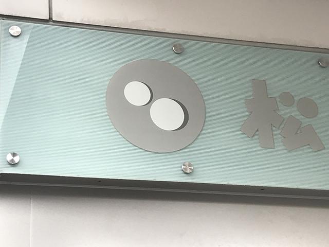 本社ビルにある松屋は、なぜかロゴが灰色。そしてズレてた。やっぱりズレてて正解。