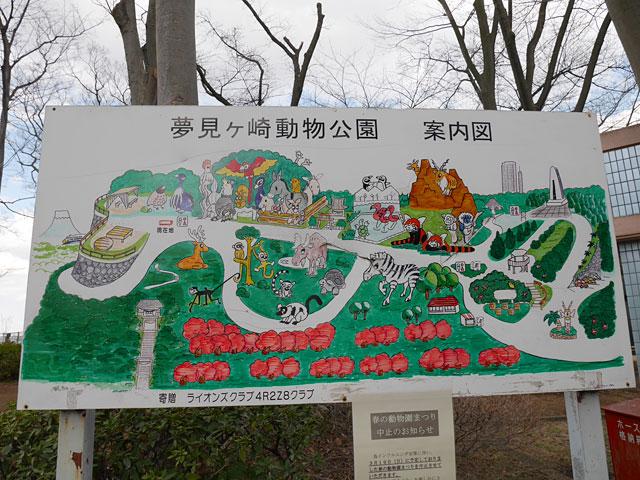 夢見 が 崎 動物園 「夢見ケ崎動物公園」は動物を間近で見ることができる無料の動物園!...