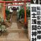 動物園の中に神社と寺が4つある? 夢見ヶ崎動物公園に行ってきた