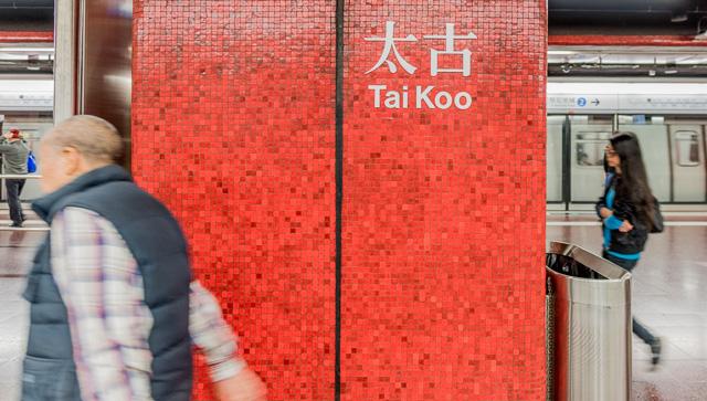 以上が Tai Koo 駅。