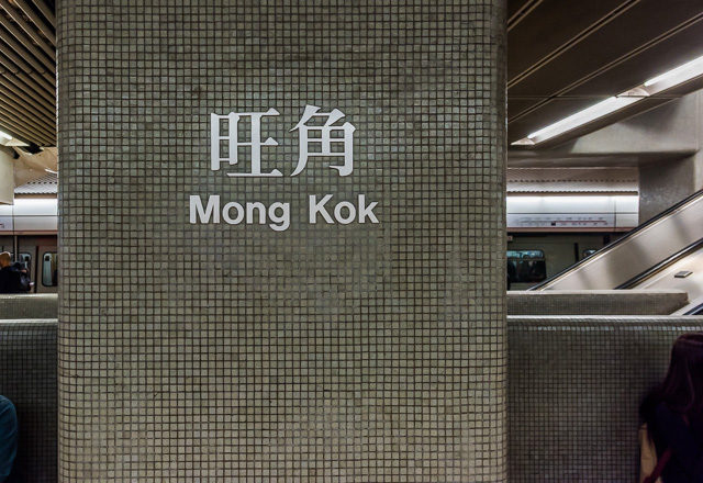 一転してシックな色合いでぼくをうっとりさせる、Mong Kok駅。この色も、いい。