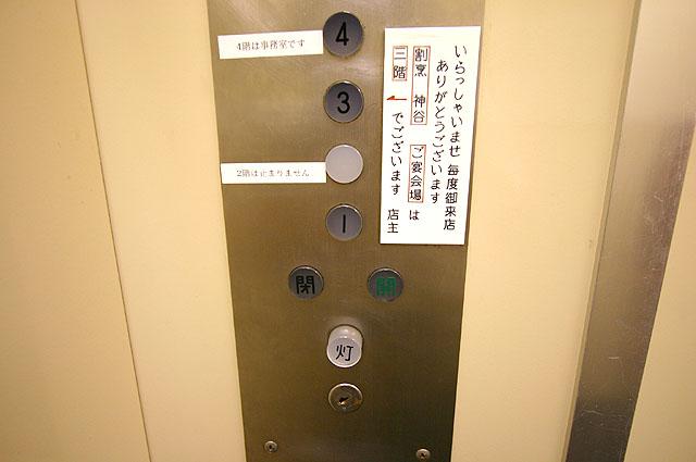 """エレベーターは階を""""選べーたー""""(写真はこちらの記事</a>より)"""