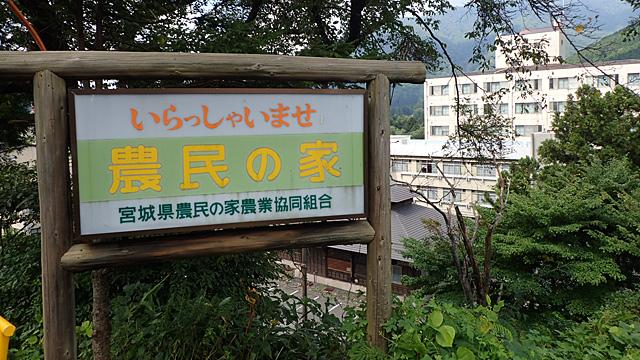 鳴子温泉の農民の家、最高でした。