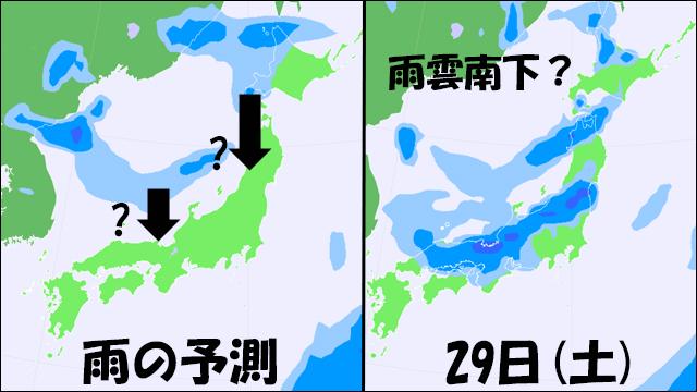 GW初日、29日の雨の予測。雨雲がどこまで南に下がるか?