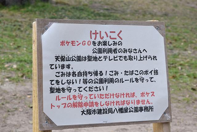 ポケモンGOの聖地としての自覚あり。