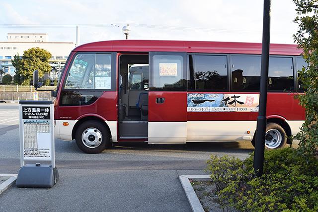 帰りは無料の送迎バスで「西九条駅」へ。