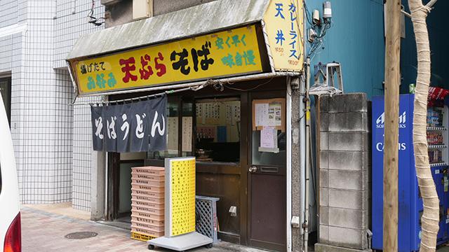 二店目、岩本町スタンドそば。これも駅前というわけではない