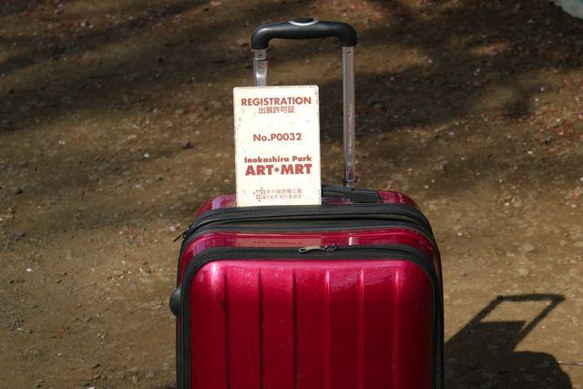 この許可証があると井の頭公園で出品ができる。
