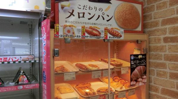 さすが、運営元がパン屋だけあってパンが目立つ。