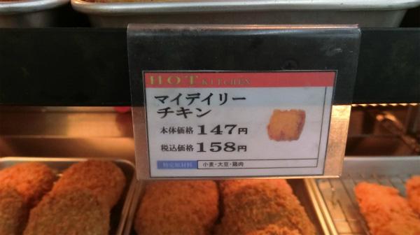 マイデイリーチキン。そういう鶏料理みたいな名前だ。