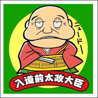 入道前太政大臣